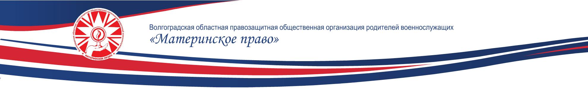 """ВОПООРВ """"Материнское право"""""""